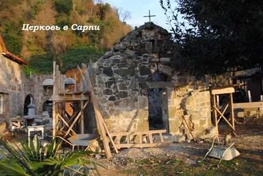 Церковь в Сарпи