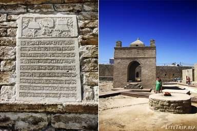 Персидская надпись в храме огня Атешгях