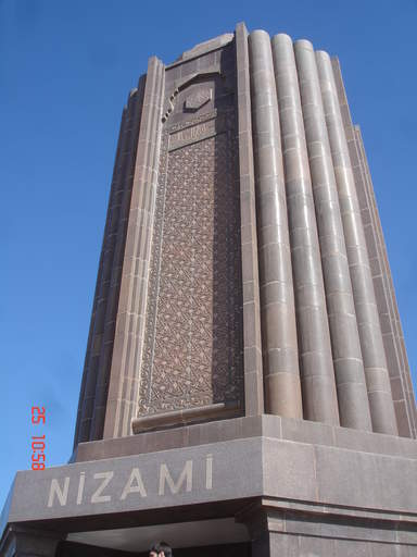 Мавзолей Низами Гянджеви