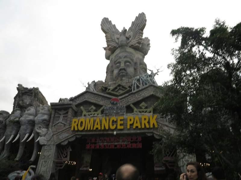 Вход в Романтический парк