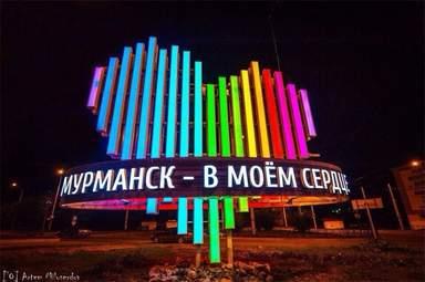 Мурманск в моём сердце