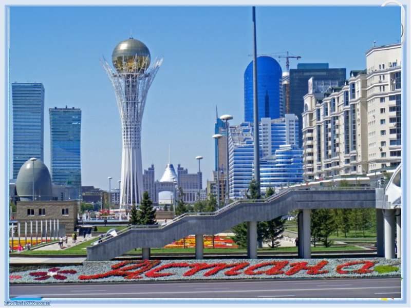 """Монумент """" Байтерек""""  - визитная карточка Астаны"""