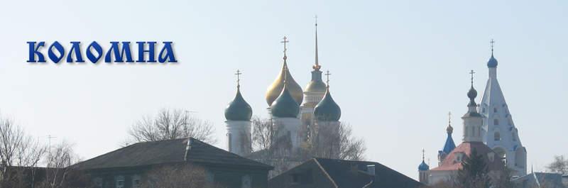 Старо-голутвин монастырь