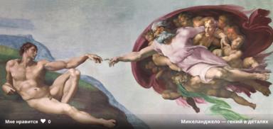 """Картина """"Сотворение Адама"""" Микеланджело"""