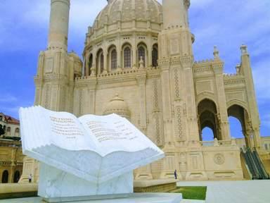 Мечеть Гейдара - книга