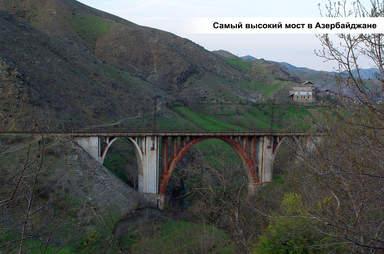Самый высокий мост в стране
