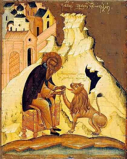 Герасим Иорданский. Один из тех, кто прославил Иудейскую пустыню своими духовными подвигами