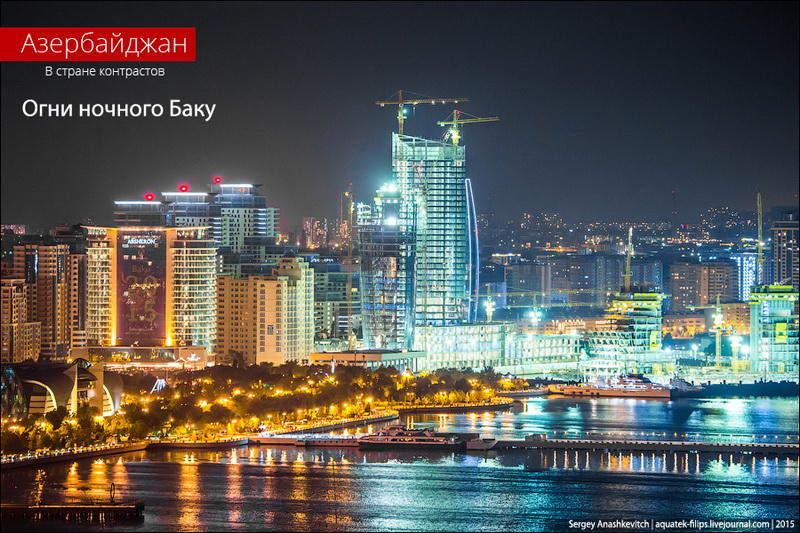 Ночной Баку.