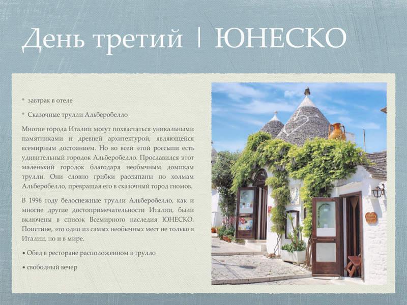 Три наследия UNESCO