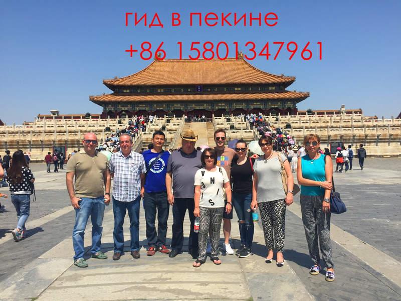 гид в пекине
