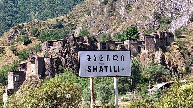 Село Шатили
