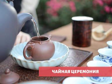 Чайная Церемония в Пекине