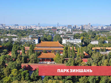 Парк Зиншань в Пекине