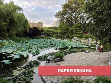 Парки Пекина