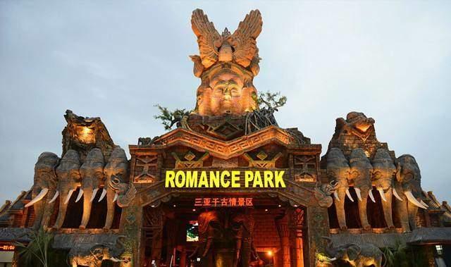 Романтик парк!