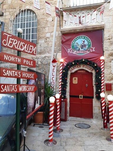 Дом Санта Клауса в Иерусалиме