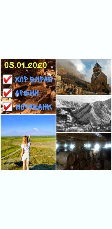 Юг Армении