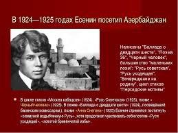 Великий русский поэт - Сергей Есенин