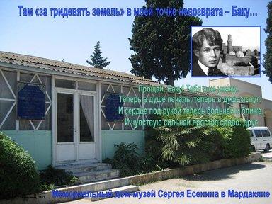 Дом-музей великого русского поэта - Сергея Есенина
