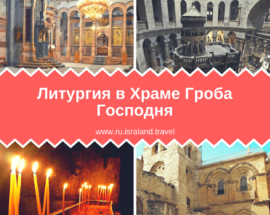 Литургия-в-Храме-Гроба-Господня