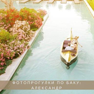 экскурсия  'Фотопрогулки по Баку с АЛЕКСАНДРОМ'