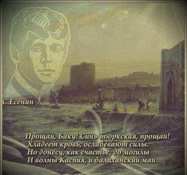 Повторим маршрут императора Александра 3 по Апшерону.