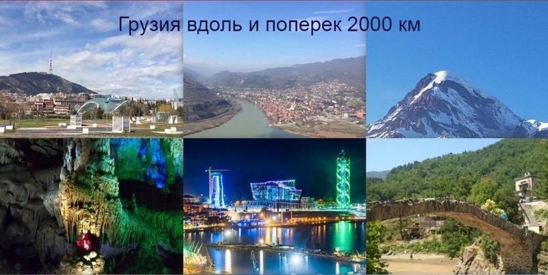 8 Регионов Грузии