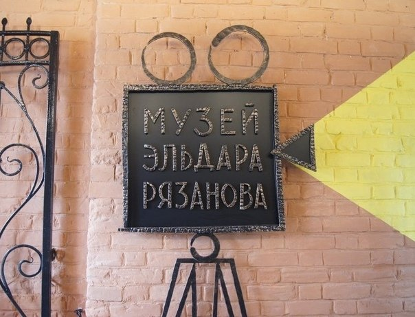 Музей Э.Рязанова