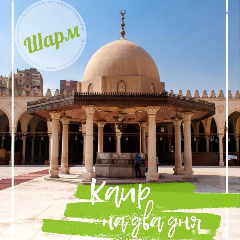 Каир на два дня из Шарм Эль Шейха