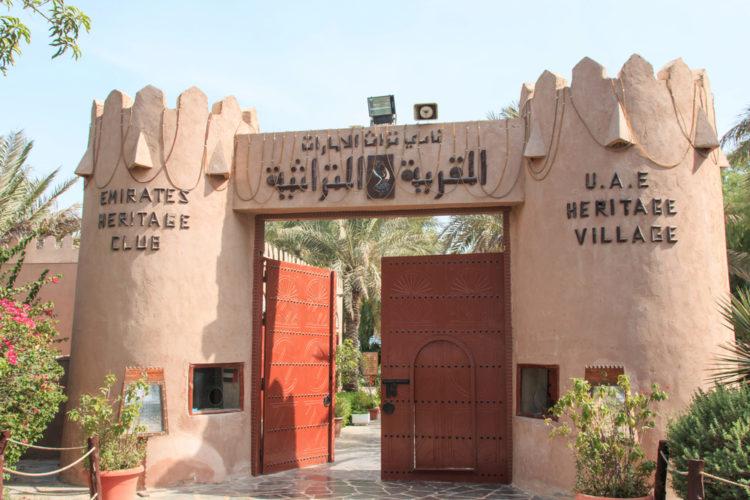 Достопримечательности ОАЭ - Историко-этнографическая деревня