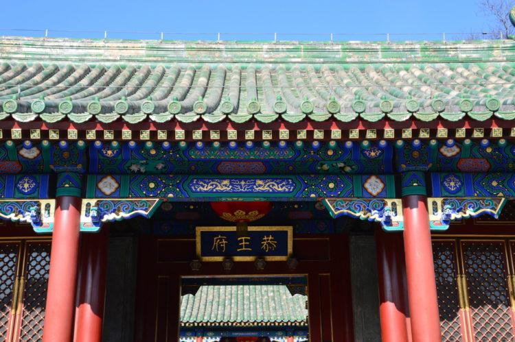 Особняк Принца Гонга в Пекине - достопримечательности Пекина