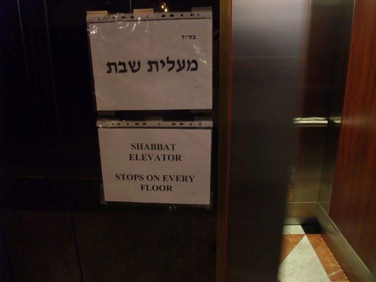 Шабатний лифт - особенность Шабата, Израиль