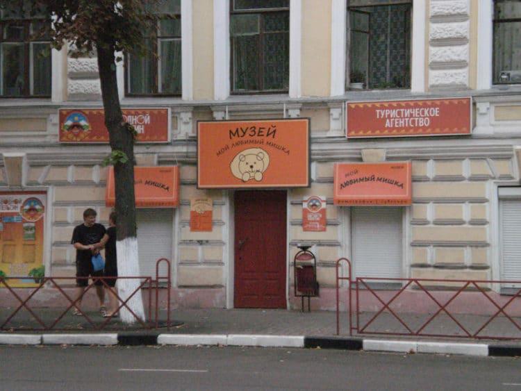 Музей «Мой любимый мишка» - достопримечательности Ярославля