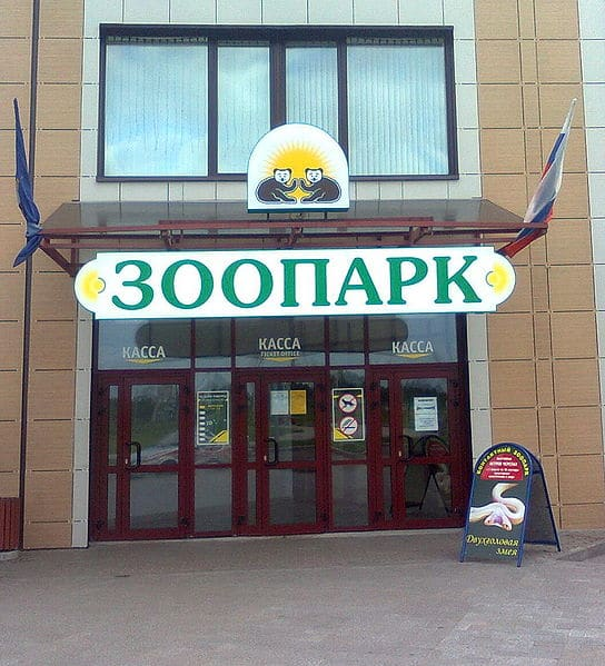 Ярославский Зоопарк - достопримечательности Ярославля